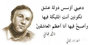 بالصور شعر حب نزار قباني , روائع نادرة من قصائد نزار قباني الجميلة 20160715 365