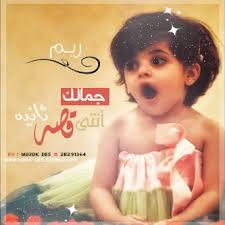 صور معنى اسم ريهام في اللغة العربية