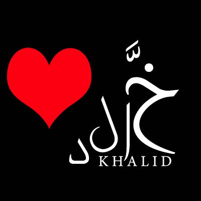 صوره معنى اسم خالد حسب علم النفس