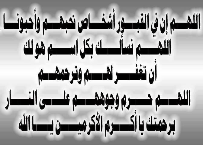 بالصور دعاء للمتوفى قصير 20160715 390