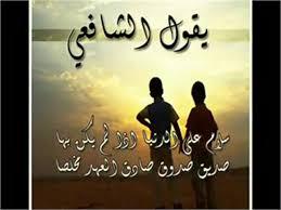 صورة قصيدة عن الصديق الوفي