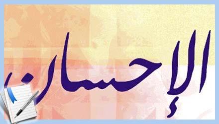 صورة موضوع قصير عن الاحسان
