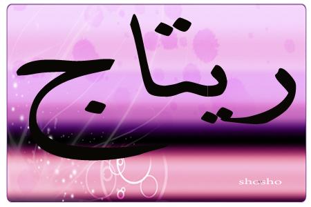 صورة دلع اسم ريتاج في اللغة العربية
