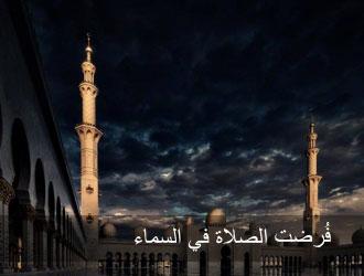 صور اين ومتى فرضت الصلاة على المسلمين
