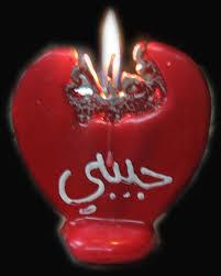 صور عيد ميلاد سعيد حبيبي شعر