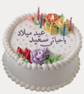 بالصور عيد ميلاد سعيد حبيبي شعر 20160715 495