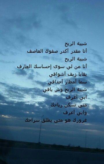 صور كلمات شبيه الريح