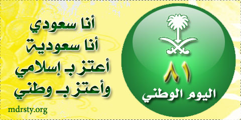 بالصور مقال قصير عن اليوم الوطني السعودي 20160715 577