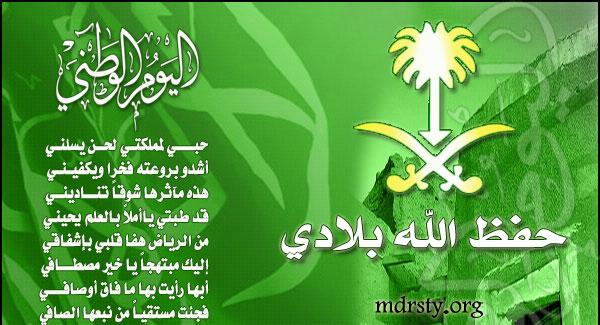 بالصور مقال قصير عن اليوم الوطني السعودي 20160715 578