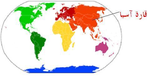 صور كم عدد الدول في اسيا