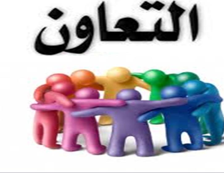 صورة موضوع تعبير عن التعاون