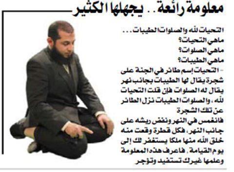 صور هل تعلم عن الصلاة