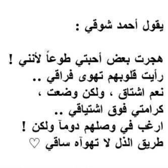 صور قصائد لاحمد شوقى عن العتاب