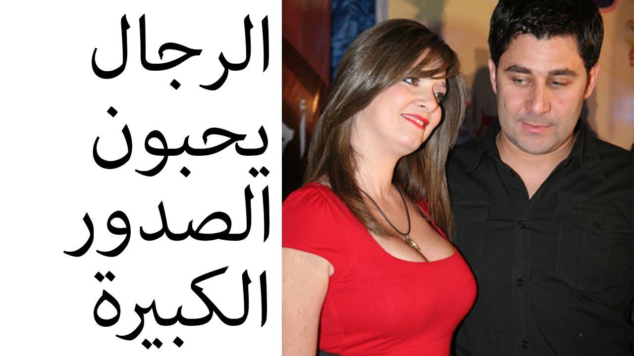 صور هل يحب الرجل صدر المراة