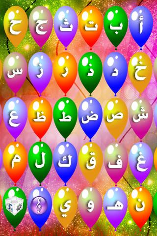 صورة كتابة الحروف العربية