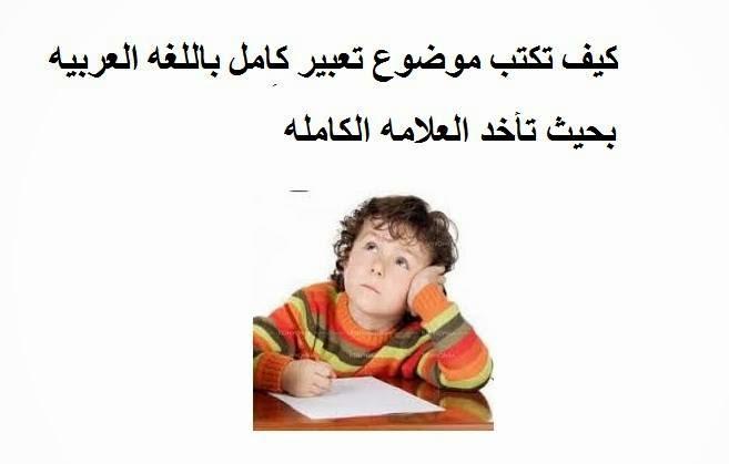 صور كيفية كتابة موضوع تعبير باللغة العربية