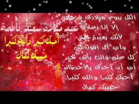 صور قصيدة في عيد ميلاد حبيبتي