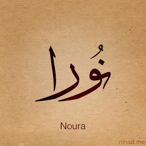 صور معنى اسم نورا للفتيات