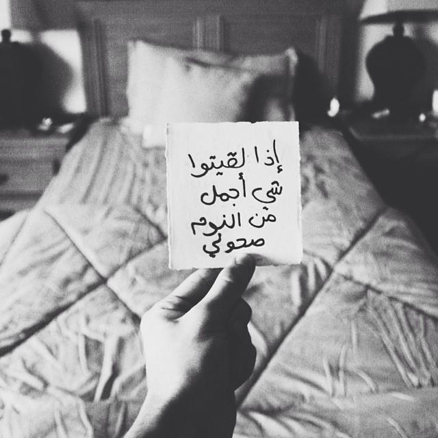 صور اجمل العبارات عن النوم