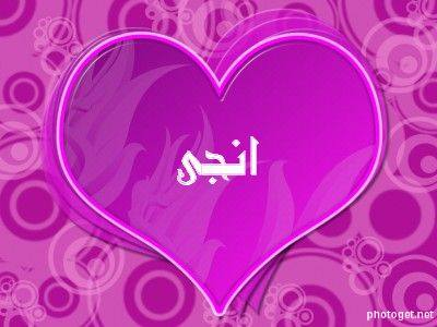 صور معنى اسم انجى في اللغة العربية