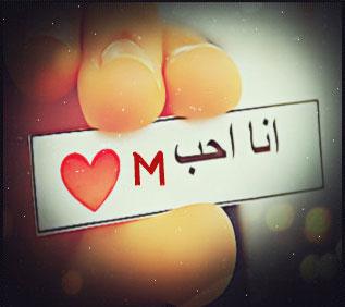 صور صور عليها حرف m