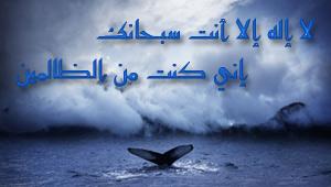 صور دعاء يونس في بطن الحوت