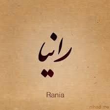 صورة اسم رانيا معناه الحقيقي , بالصور اسم rania