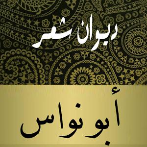 صور ابو نواس شعر فاحش