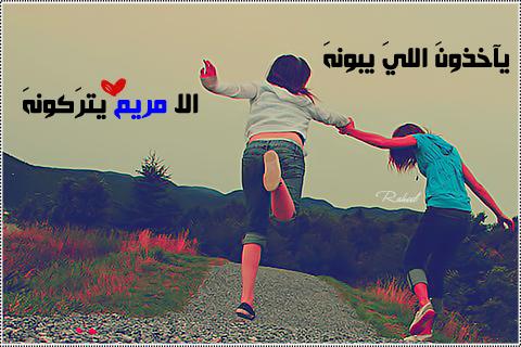 صوره شعر عن اسم مريم جميل