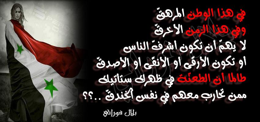 صوره احلى كلام عن الوطن سوريا