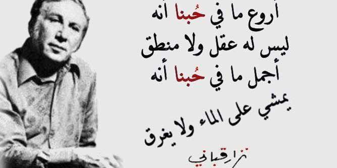 بالصور اشعار حول العائلة نزار القباني 20160716 597