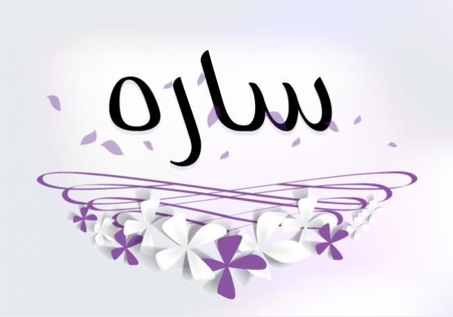 صوره معنى اسم سارة حسب علم النفس