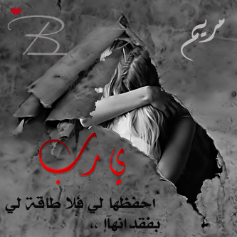 صور شعر عن اسم مريم جميل