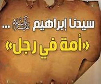 صورة في اي سورة ذكرت قصة ابراهيم