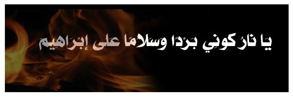 صورة ما اسم قوم سيدنا ابراهيم