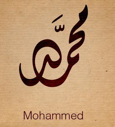 صور اسم محمد مزخرف