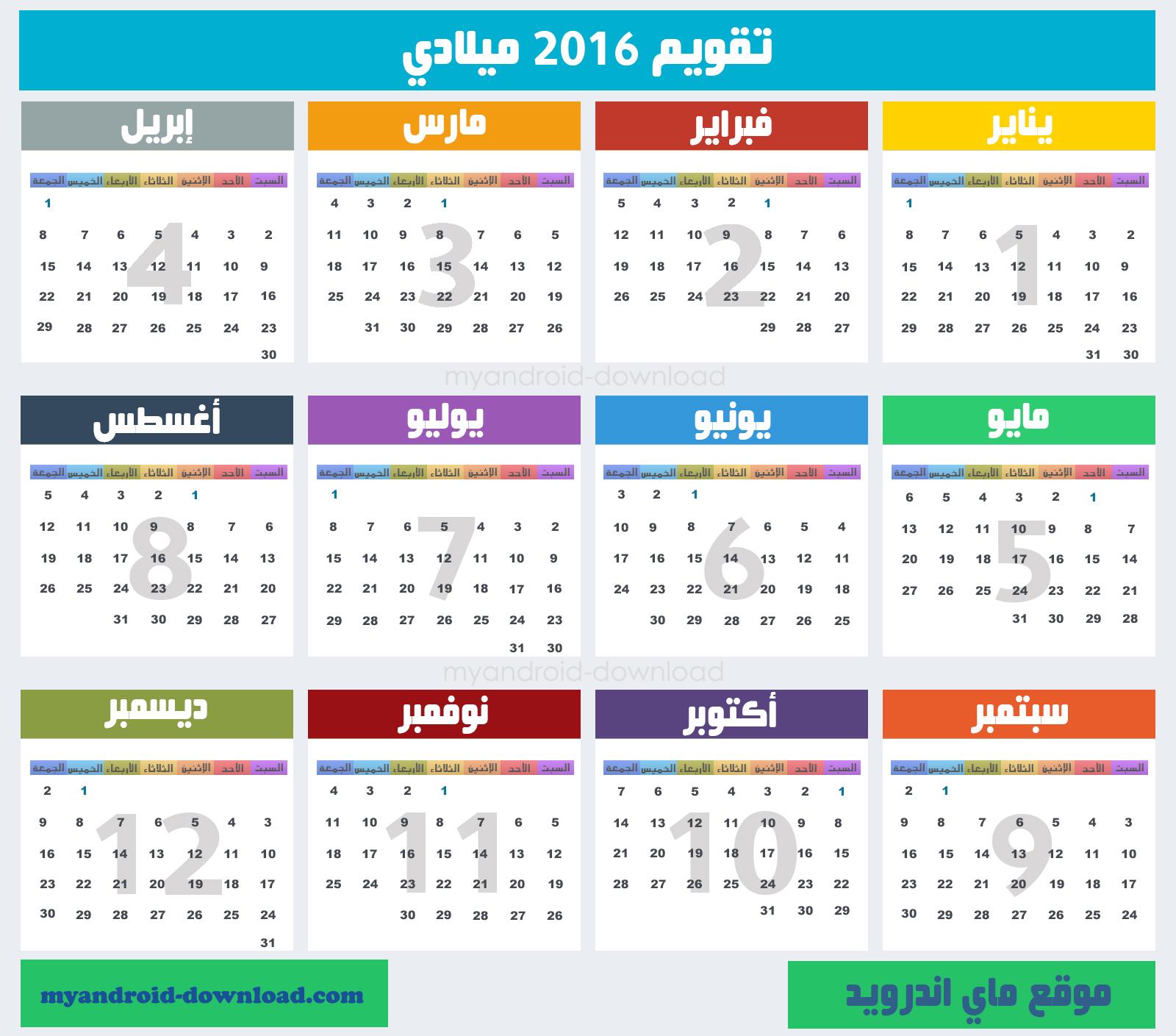 صور التقويم الهجري 2017