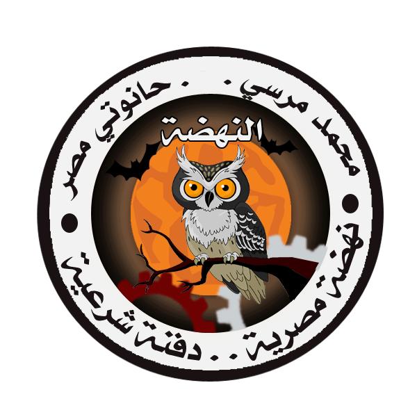 كاريكاتير محمد مرسى و النحس على مصر 2020 صور مضحكة نحس الاخوان المسلمين على مصر صور ساخرة فيس بوك مصر نحس محمد مرسي