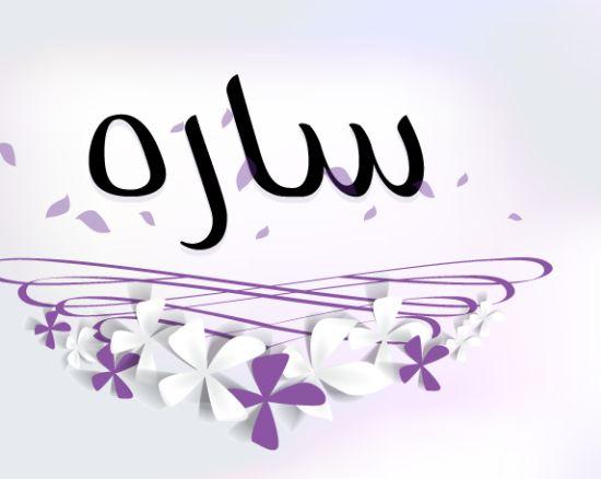 صور معنى اسم سارة بالعبرية