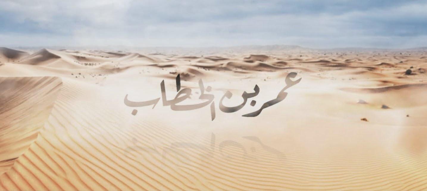 صوره بحث قصة عن استشهد عمر بن الخطاب