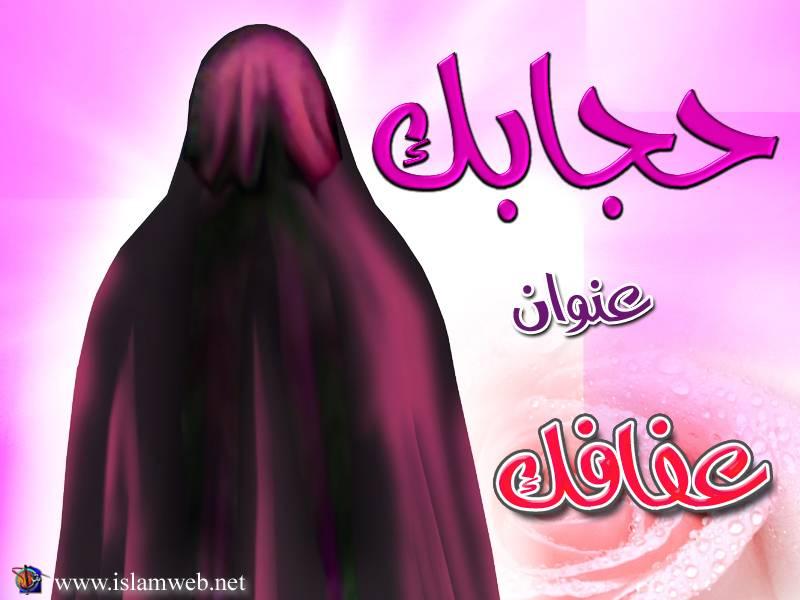 صورة مقال نقدى عن الحجاب
