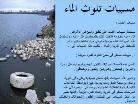 صورة موضوع حول تلوث البيئة