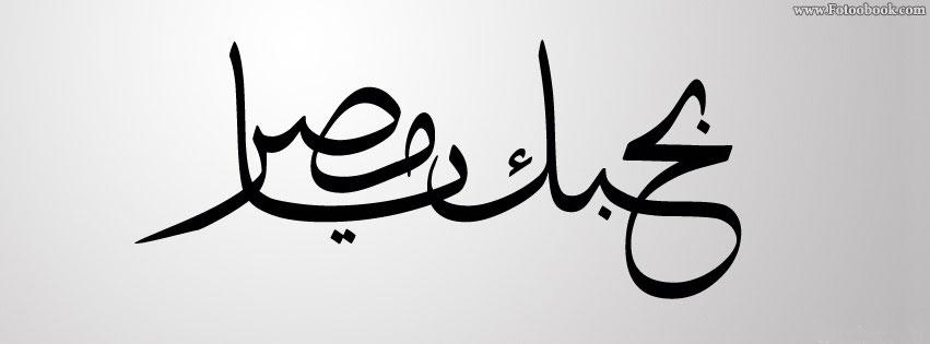 صور مواضيع تحدث عربي
