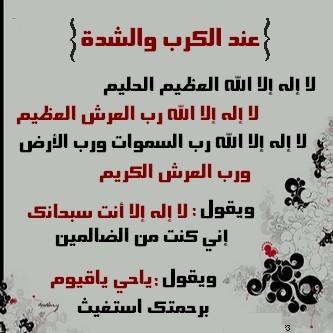 بالصور ادعية لفك الكرب وقضاء الحاجة 20160717 157