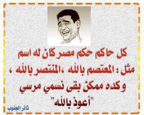 كاريكاتير محمد مرسى و النحس على مصر 2019  صور مضحكة نحس الاخوان المسلمين على مصر  صور ساخرة فيس بوك مصر نحس محمد مرسي