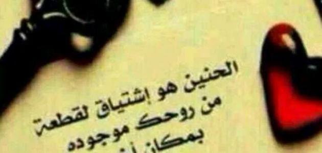 صور شعر شوق وحنين