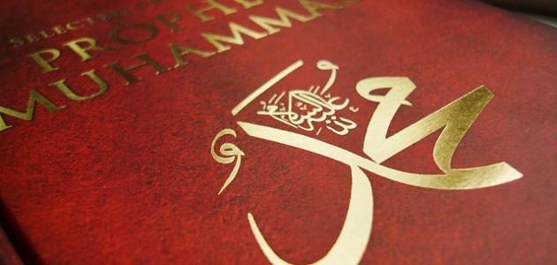 صوره تفسير اسم محمد في المنام للعزباء