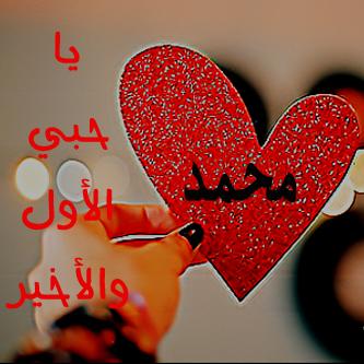صور صوره مكتوب عليها محمد