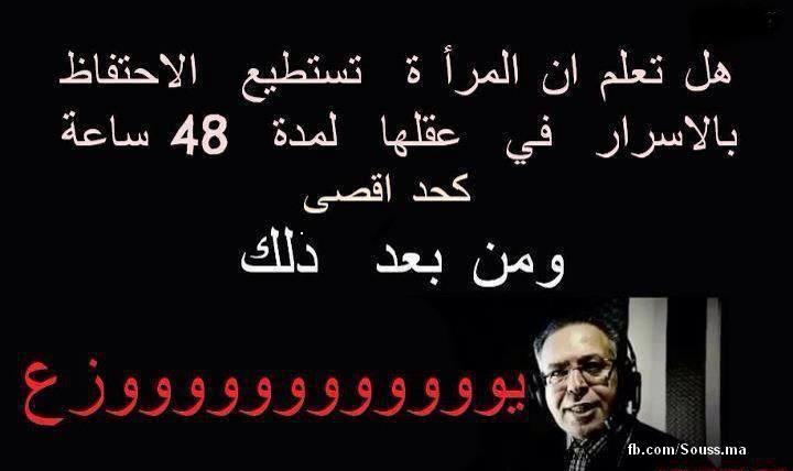 بالصور صور مضحكة فيسبوكية جزائرية 20160717 1844