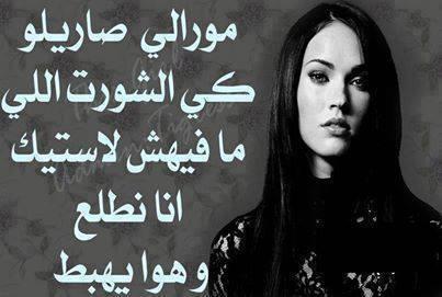 بالصور صور مضحكة فيسبوكية جزائرية 20160717 1847